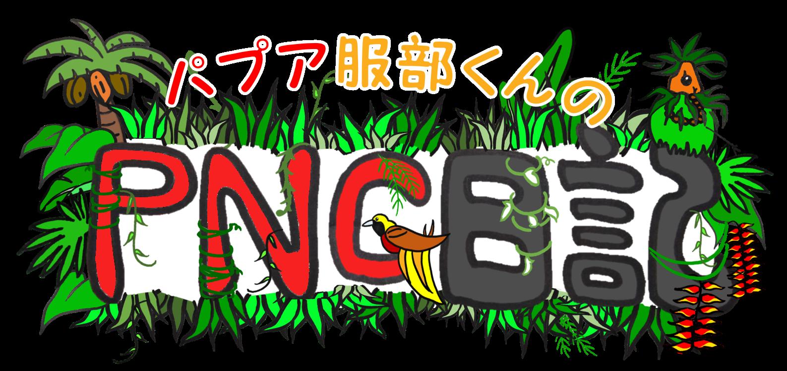 パプアニューギニア JICA海外協力隊ブログ!(パプア服部くんのPNG日記)