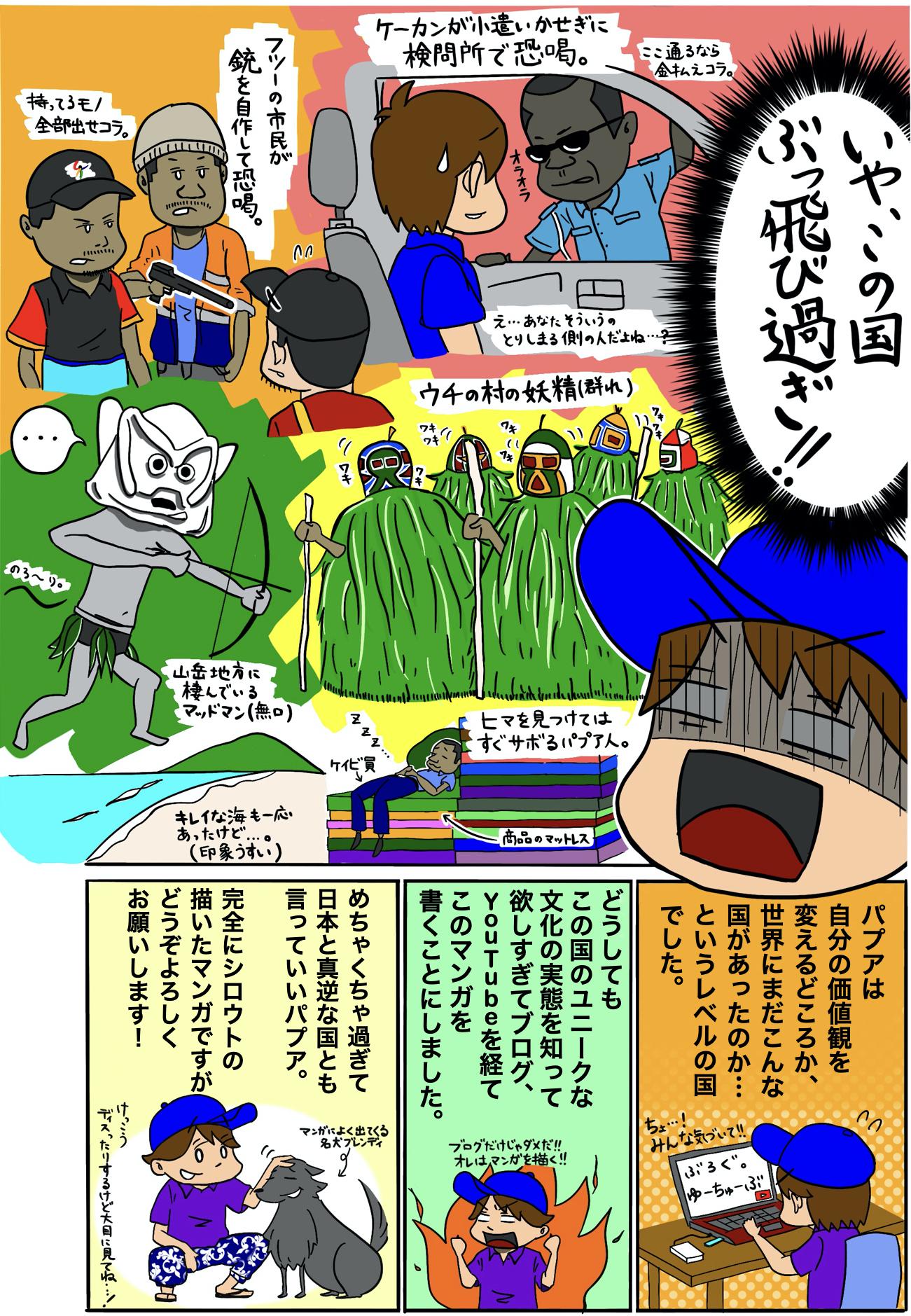 パプアマンガ(挨拶②)