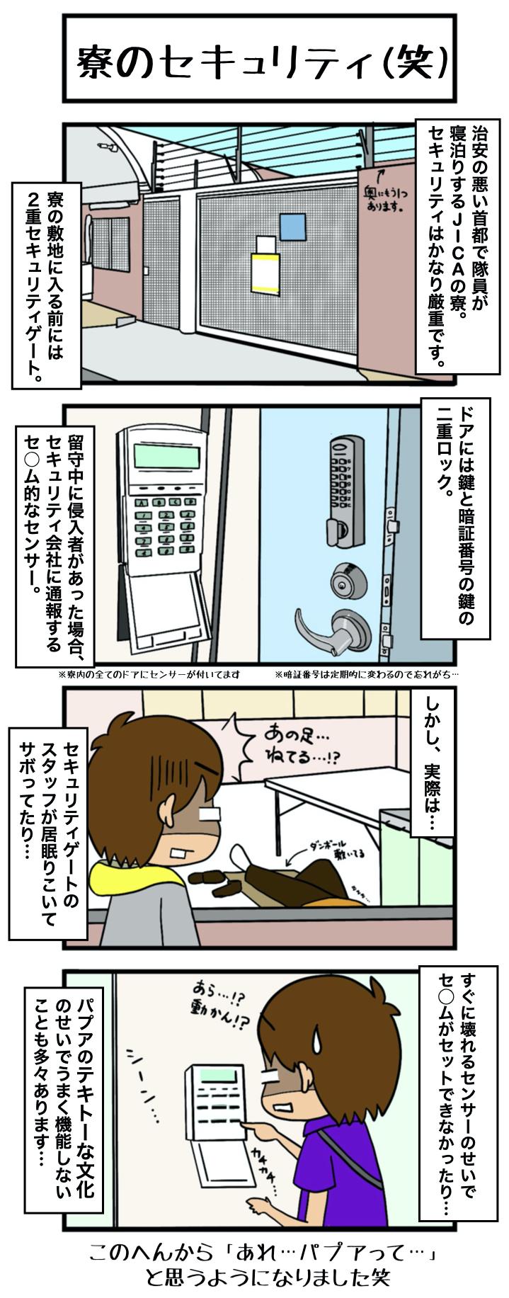 パプア マンガ 26 寮のセキュリティ(笑)