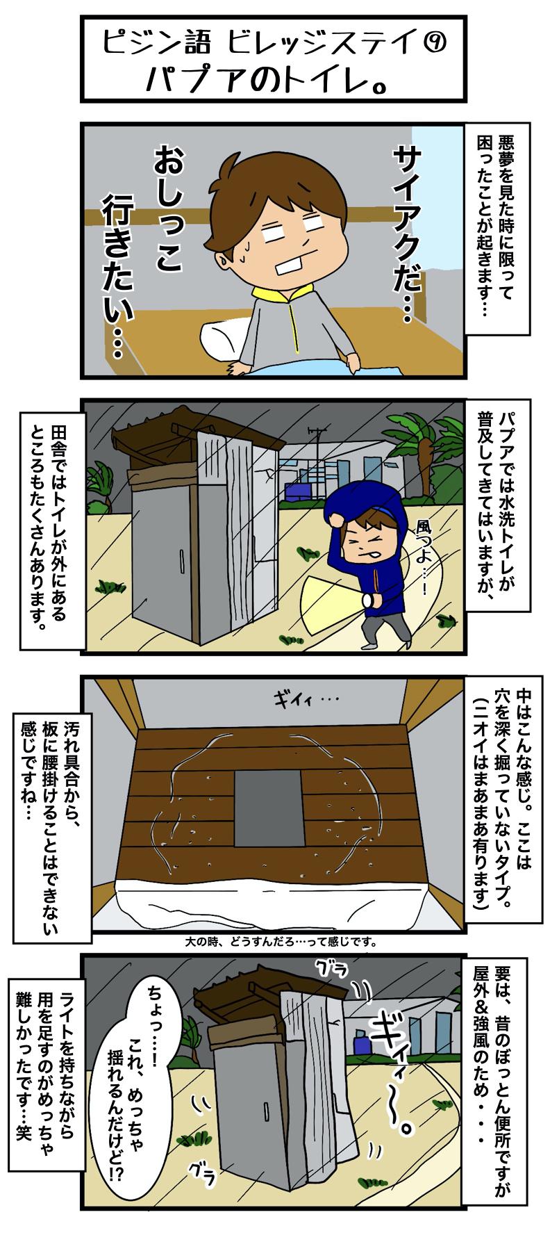 パプア マンガ 41 パプアのトイレ