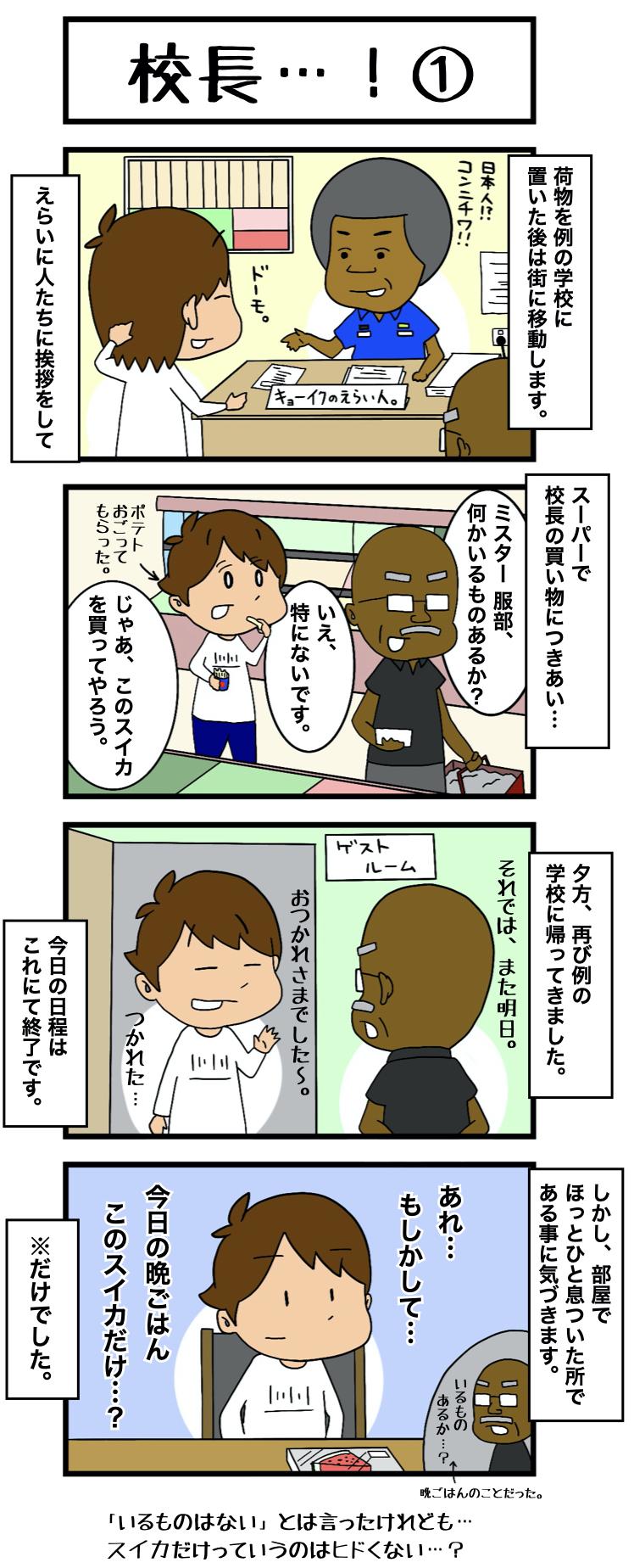 パプア マンガ 47「おい、 校長…!」①