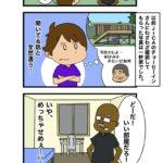 パプア マンガ 49 「え…、寮!?」