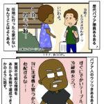 パプア マンガ 50 「え…、寮!?」②