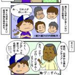 パプア マンガ 56 日本人遺伝子との遭遇