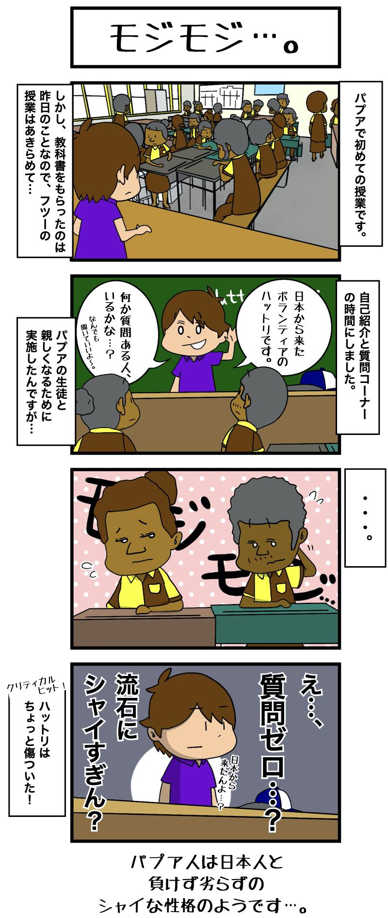 パプア マンガ 69 モジモジ…!