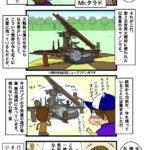 パプア マンガ 74 日本軍のキャノン