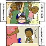 パプア マンガ 81 パプアの赤ちゃん