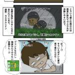 パプア マンガ 83 協力隊員の眠れない夜