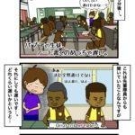 パプア マンガ 108 パプアの生徒は〜がメチャ遅い。