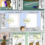 パプア マンガ 109 ノート写しが遅い理由①(定規編)