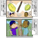 パプア マンガ 118 フルーツパラダイス②