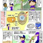 パプア マンガ 119 ココナッツの食べ方①改