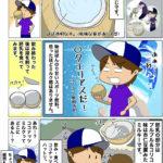 パプア マンガ 120 ココナッツの食べ方②