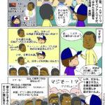 パプア マンガ 130 パプアVS日本!(民族&言語)