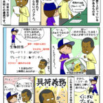 パプア マンガ 131 日本の文字!