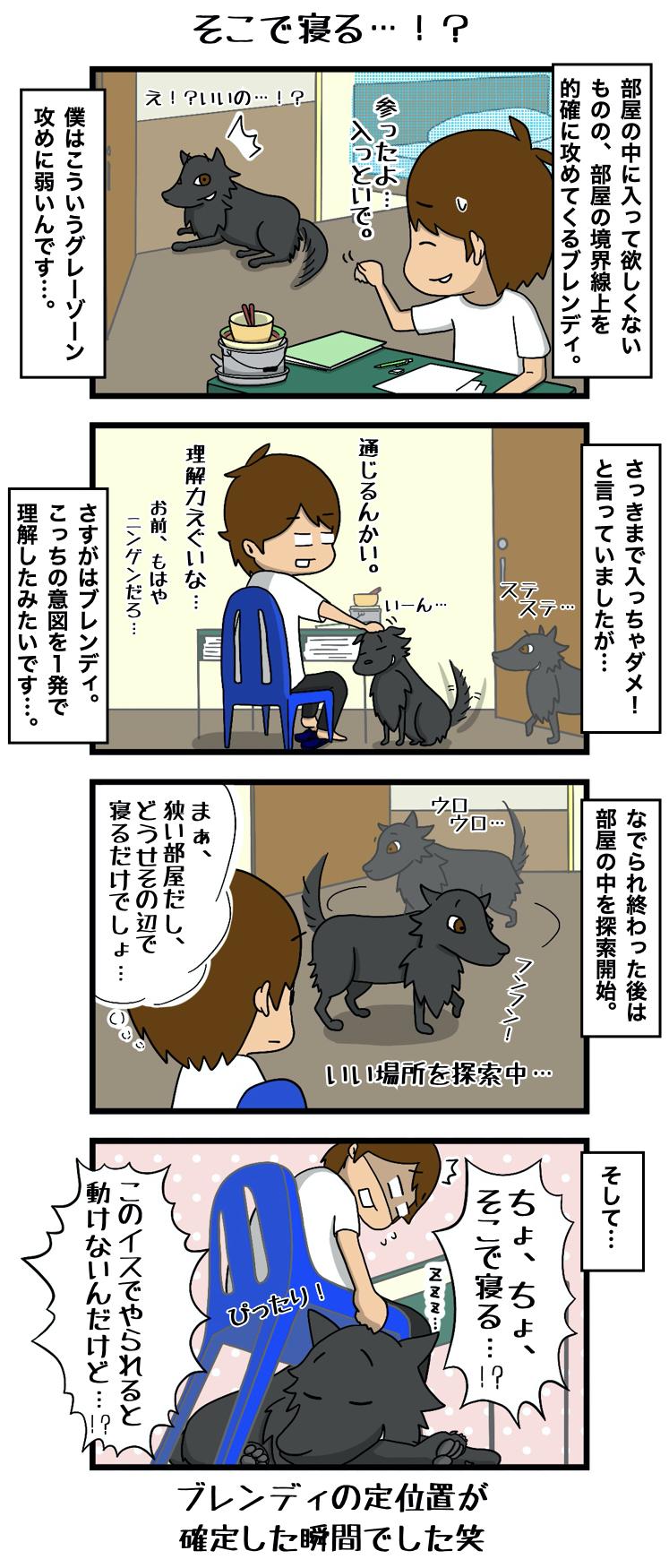 パプア マンガ 14 そこで寝る…!?