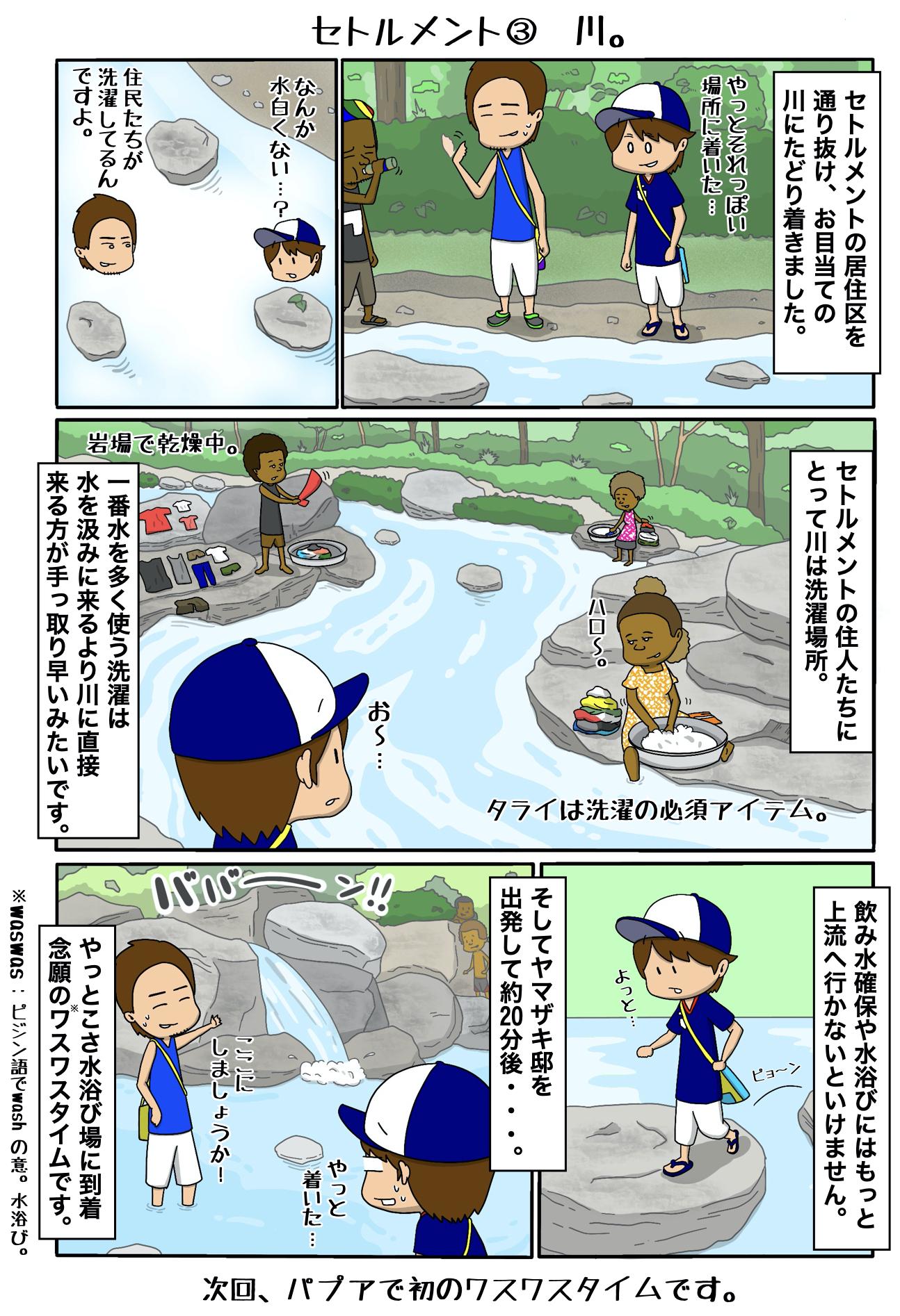 パプア マンガ 144 セトルメント③ 川!