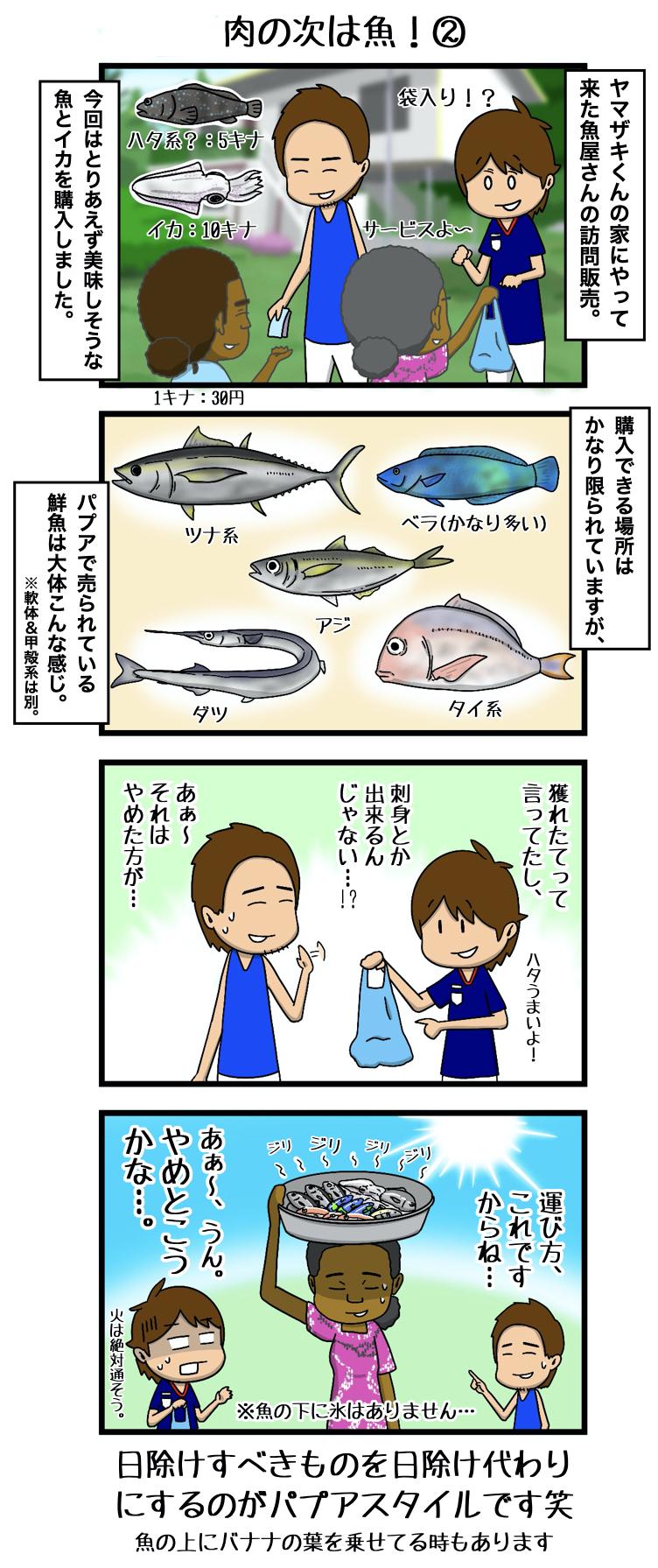 パプア マンガ150 肉の次は魚!②