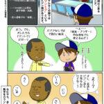 パプア マンガ 175 ワントク(One Talk)文化。.001