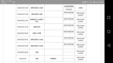 Screenshot_20180525-135801