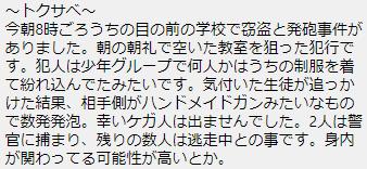 tokusabe